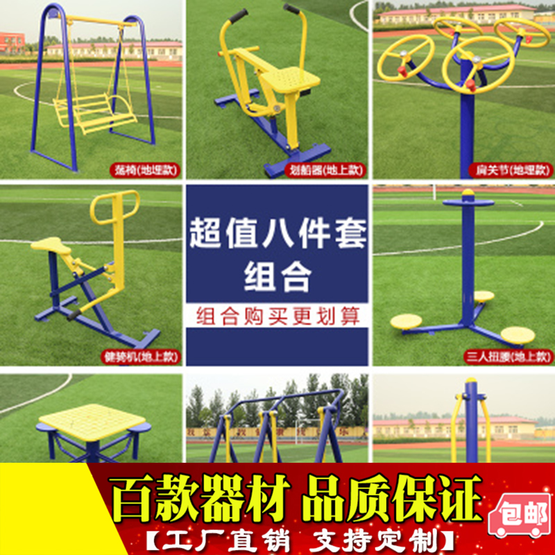 Outdoor fitness equipment combination community elderly facilities traction Park elderly rib frame sports national standard