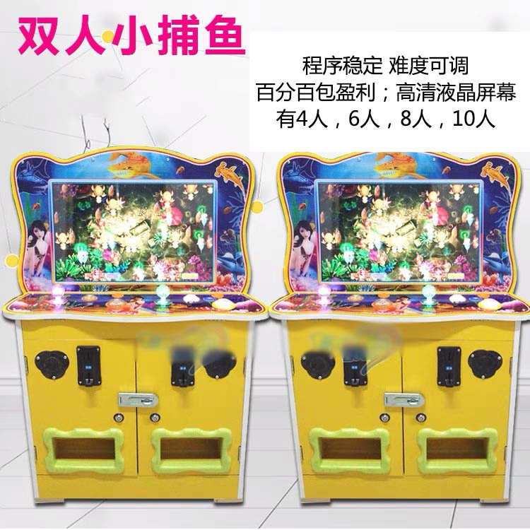 New double small fishing game coin entertainment machine large equipment children adult fishing game machine