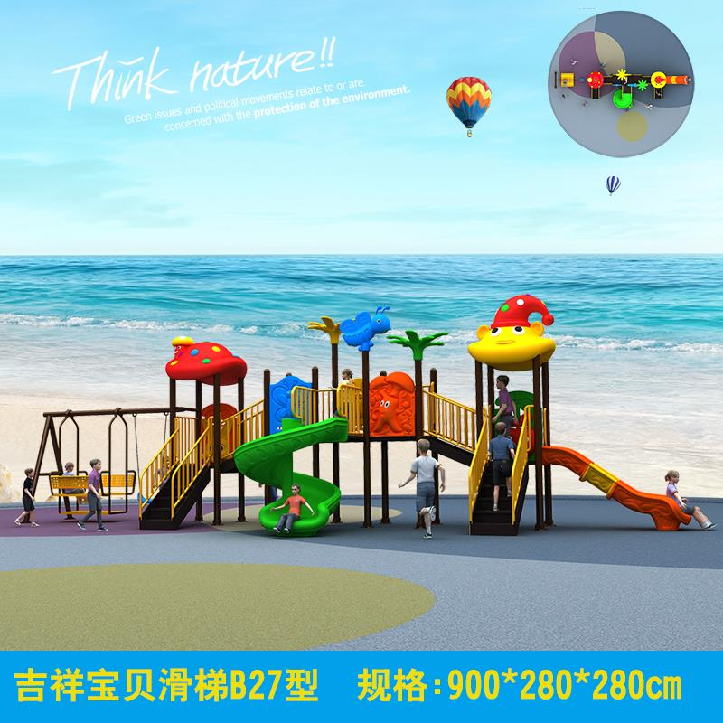 儿童组合大型主题乐园的户外玩具滑滑梯商场设备小区厂家室外水上
