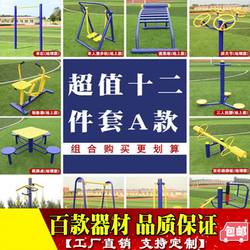 室外户外健身器材扭腰社区配件儿童三合一单杠运动公园平体育套装