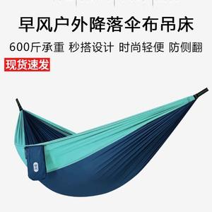 领【2元券】购买小米早风户外降落伞布吊床单人秋千