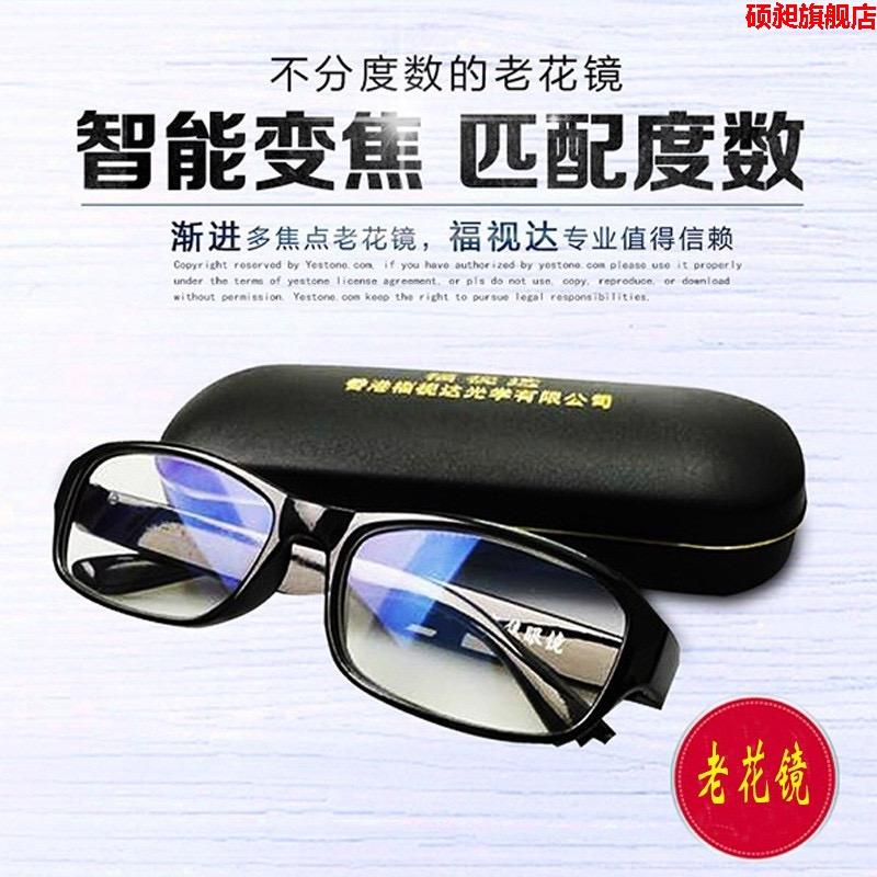 冲钻德国老花镜防辐射两用高清眼镜智能自动变焦多功能防蓝光看近