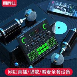 吉星世纪V9声卡套装手机直播设备全套麦克风主播喊麦录音唱