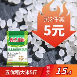 东北大米碧水粮田黑龙江大米2.5kg新米粳米珍珠香米5斤装包邮特价