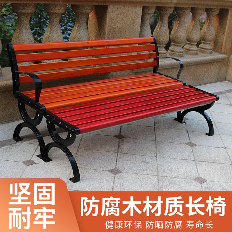 户外公园椅休闲长椅子防腐木质家具实木靠背园林木头休息条椅复古