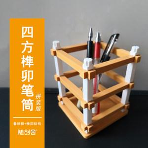 四方榫卯笔筒可拆装榫卯结构拼装创意模型摆件鲁班锁益智玩具教具