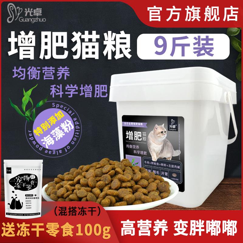 增肥猫粮长胖发腮增肥幼猫成猫专用英短蓝猫加菲添加海藻4.5KG