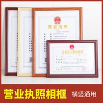 营业执照框正本挂墙A4相框证书框保护套奖状表框架A3工商副本外框