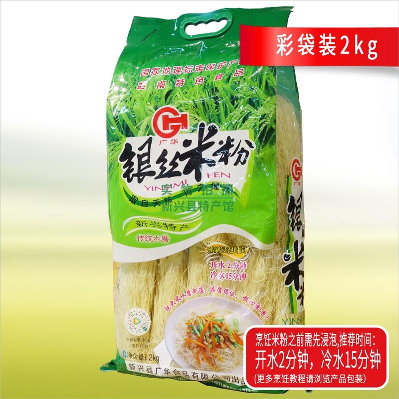 新规ビーフン広华银糸ビーフンの细い粉の米は粉のスープ粉の朝食を炒めて夜食彩袋に2 kgを诘めます。