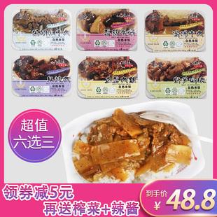快速热米饭懒人即食方便米饭 户外便携食品自加热快餐外卖3盒套装