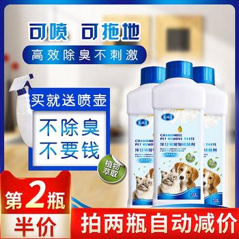 消毒液除臭剂杀菌去尿味室内狗香水