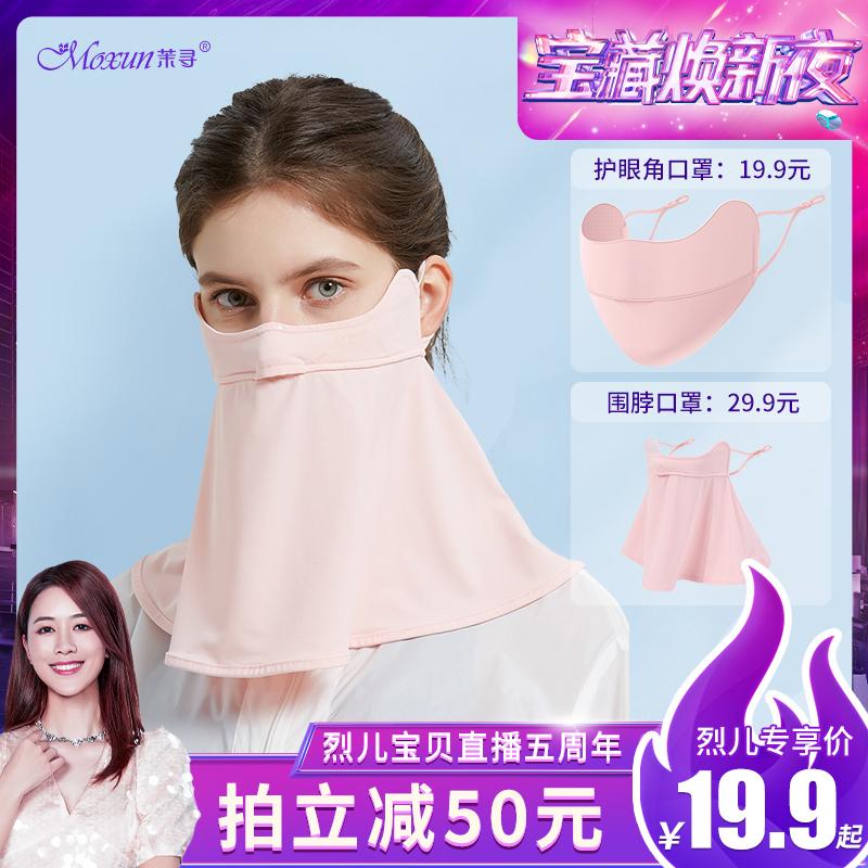 【烈儿专享】茉寻夏季防晒口罩面纱UPF50+防紫外线透气全脸护眼角