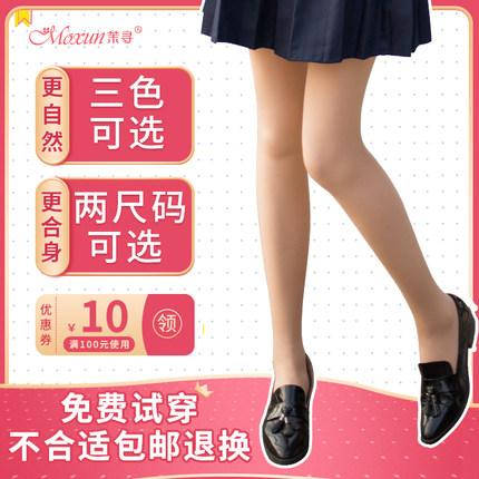 日本茉寻 光腿神器女秋冬裸感 超自然微压加绒加厚薄款肉色打底裤