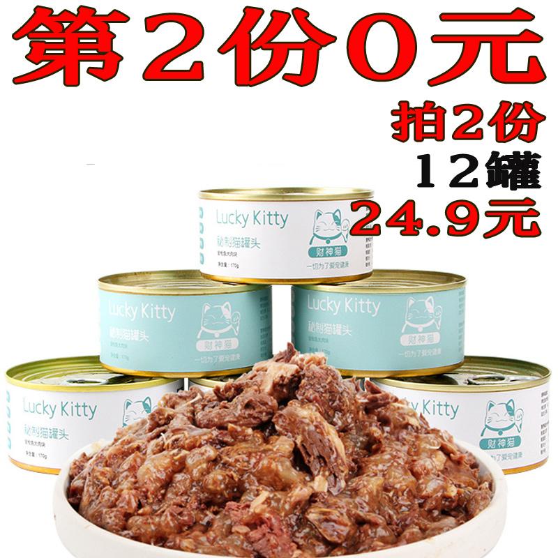 170g红肉猫咪零食金枪鱼罐头整箱主食拌粮