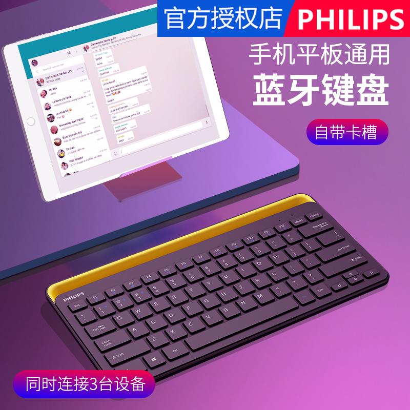 满99元可用20元优惠券飞利浦无线蓝牙键盘苹果安卓手机平板电脑笔记本通用静音折叠便携