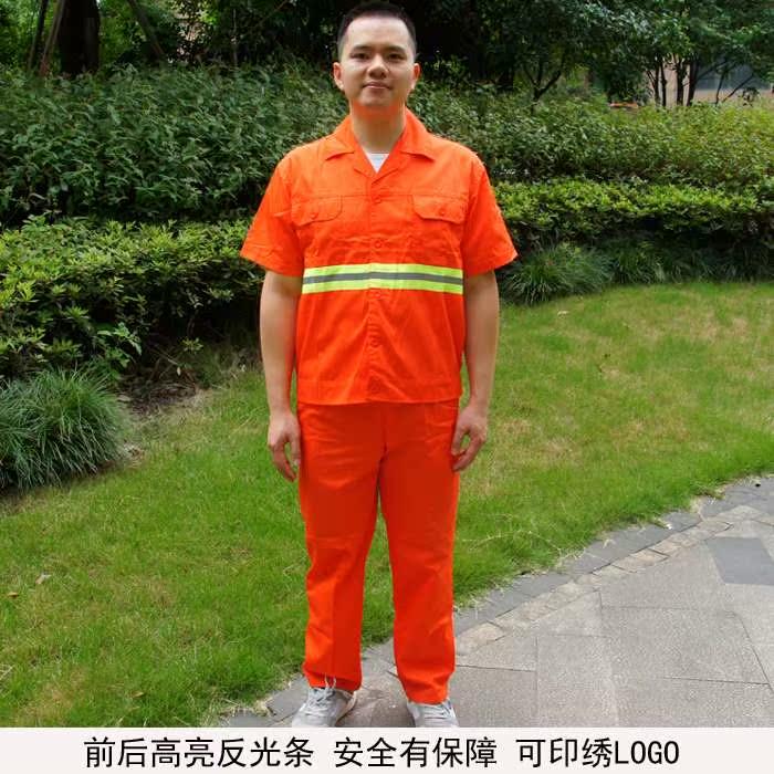 春夏季薄款长袖市政工程环卫工作服中铁高速公路养护反光条短袖男