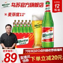 12瓶啤酒红乌苏整箱乌苏啤酒官方旗舰店新疆夺命大乌苏620ml