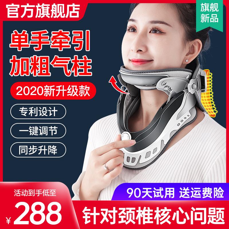 家用医用颈托拉伸颈部颈椎牵引器