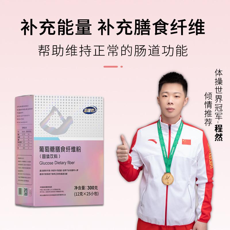 Jinweita glucose dietary fiber powder 300g sports fitness supplement physical fitness bowel defecation solid beverage female