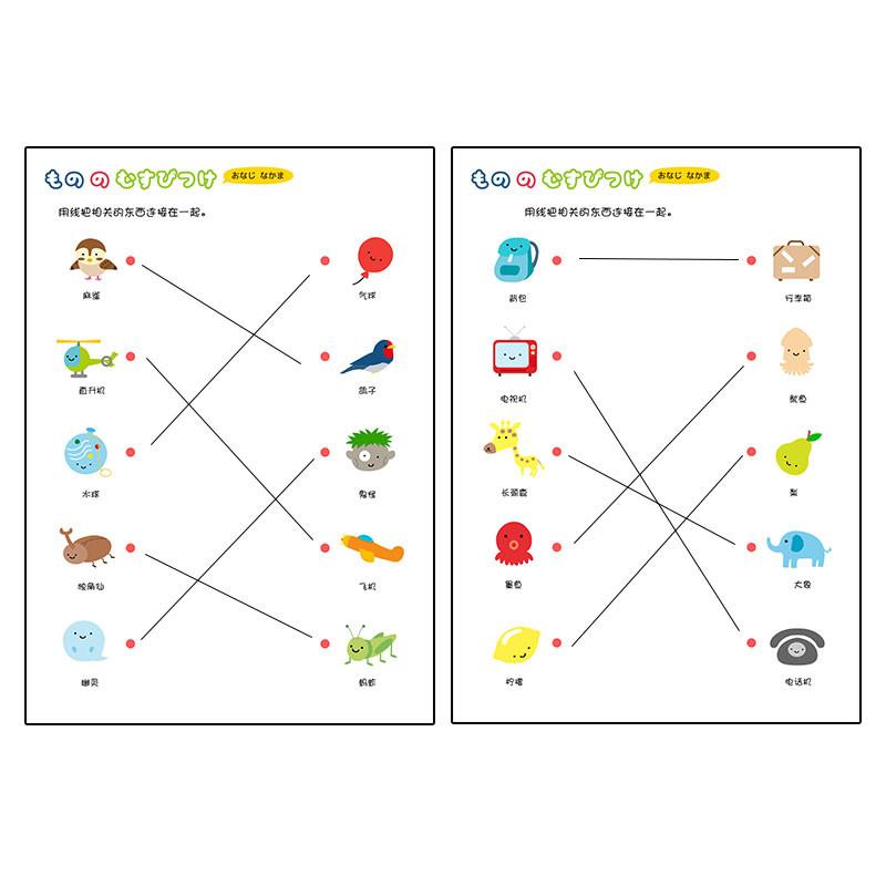 幼儿园逻辑配对益智玩具儿童找相同观察力专注力训练卡片图片连线