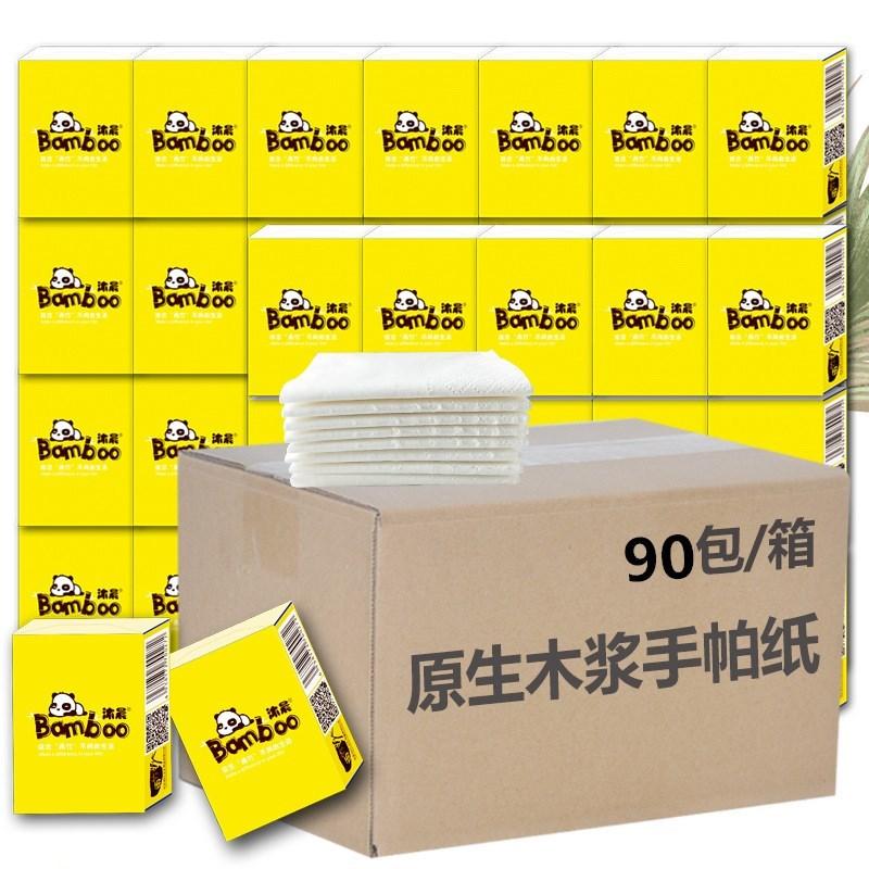 沐晨手帕纸90包小包纸巾便携式餐巾卫生抽纸家用迷你面巾纸整箱。