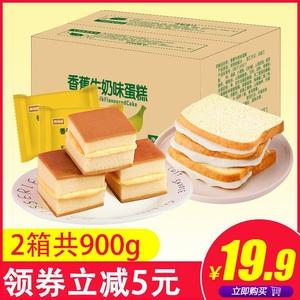 领10元券购买香蕉牛奶充饥夜宵整箱懒人早餐蛋糕