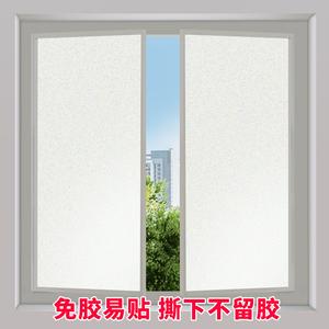 磨砂窗户玻璃透光不透明浴室卫生间防走光窗贴纸防窥窗纸遮光贴膜