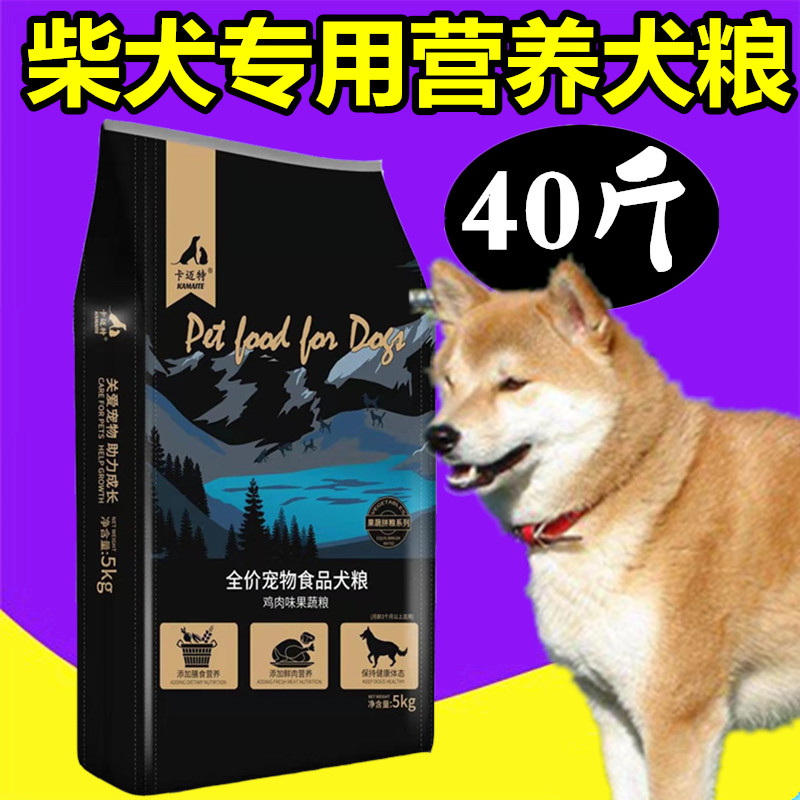 卡迈特柴犬狗粮40斤秋田犬干粮成犬幼犬全阶段补钙去泪痕精品主粮优惠券