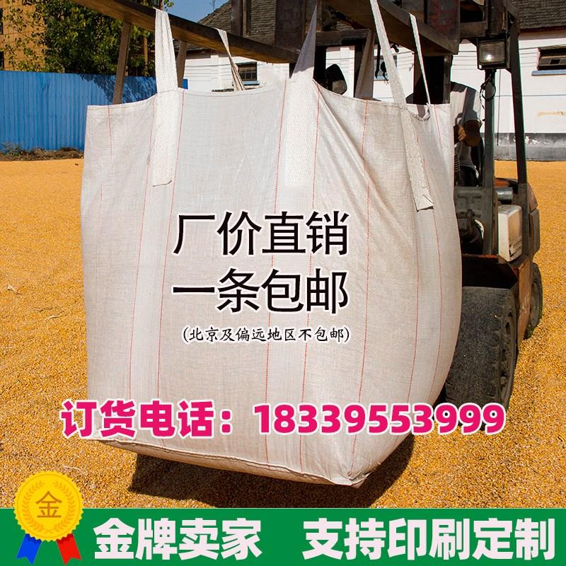 Ton bag ton bag thickened wear-resistant container space bag 1t 2T bridge preloaded sludge waterproof hanging bag load-bearing customized