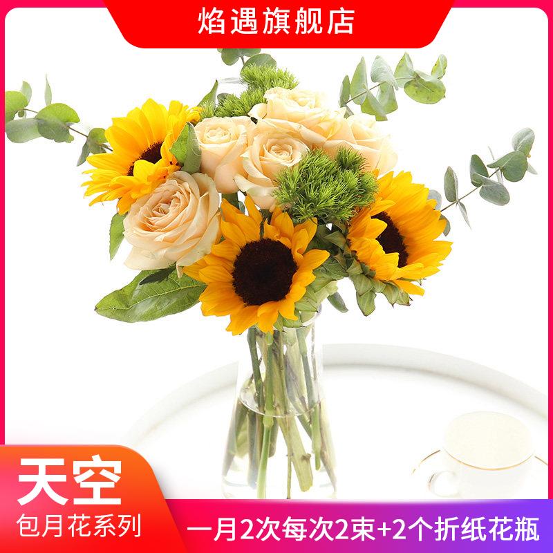 鲜花包月一周一花向日葵鲜花混搭鲜花水养鲜花花束每周一花鲜花