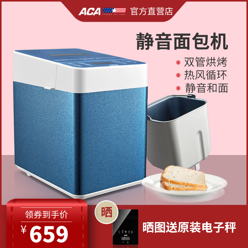 全自动烤面包机