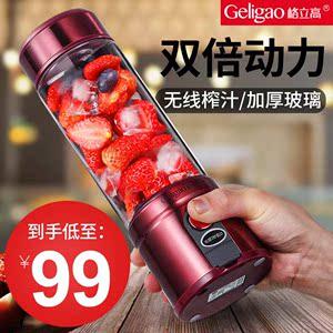 领3元券购买格立高便携式电动榨汁机迷你家用充电小型口袋打炸水果汁机榨汁杯