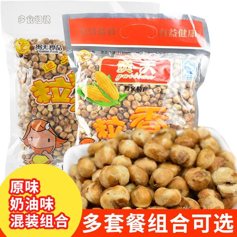 粒粒香新货糯玉米花爆米花贵州特产贵天休闲零食包谷花玉米粒奶油
