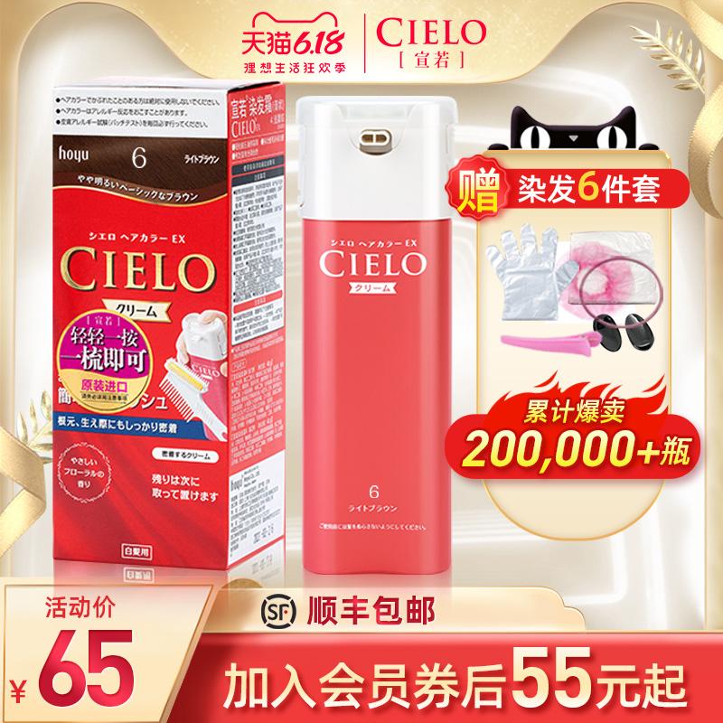 宣若日本进口原装染发剂美源cielo植物纯泡泡沫染发膏2020流行色