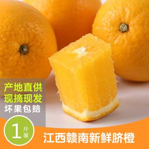 江西赣南新鲜当季甜橙子手剥果脐橙