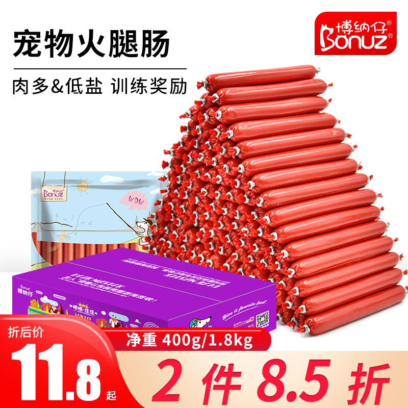 宠物狗狗火腿肠鸡肉牛肉味香肠1.8kg泰迪零食大礼包香肠整箱120根