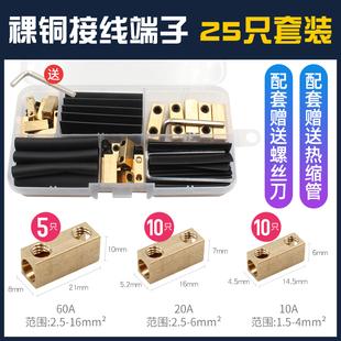 大功率纯铜接线柱铜铝过渡连接器1 16平方接线端子电线接线1包6只