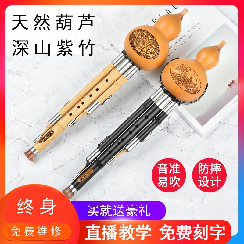 葫芦丝乐器初学者c调降b调儿童小学生入门专业演奏成人男女自学