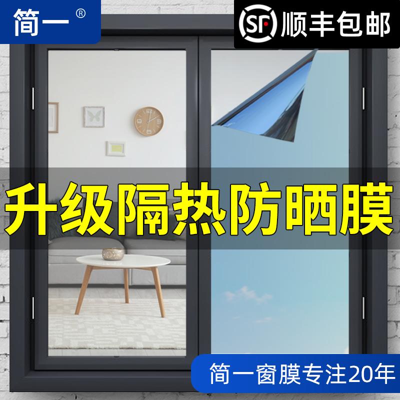 隔热膜窗户防晒玻璃膜贴纸窥贴膜单向透视隐私家用遮阳遮光窗贴纸