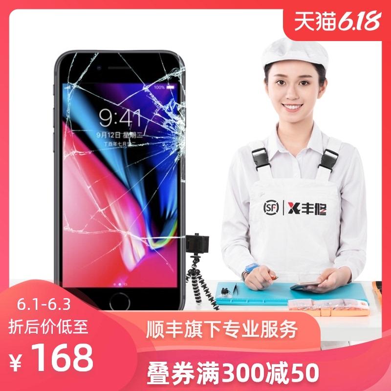 顺丰丰修苹果iPhone SE/5/6/7/8 S Plus外屏内屏上门手机维修换屏