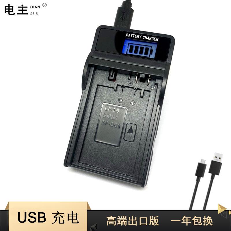 佳能lp-e8电池x4 x5 x6i充电器