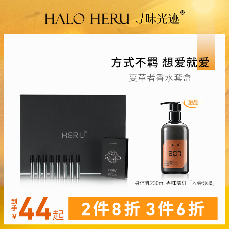 HERU LOHAS, I am the innovator, the perfume lady, the long and light fragrance student, the refreshing little sample gift set.