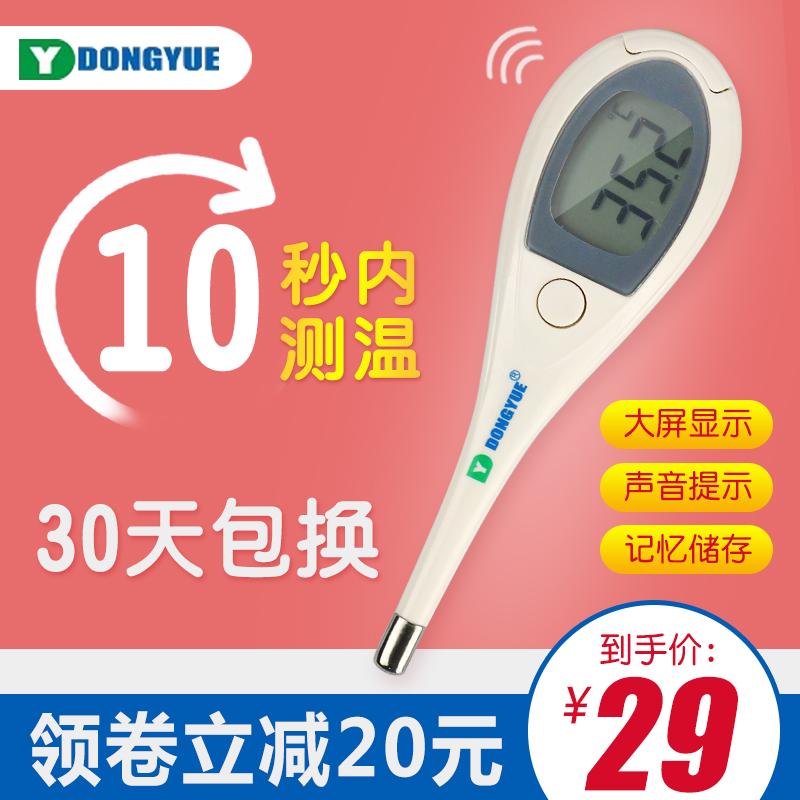 快速测温婴儿体温表家用医用电子体温计成人儿童发烧精准温度计