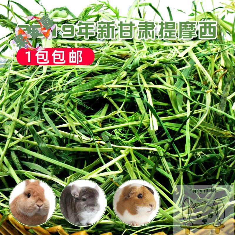 包邮2020年特级提摩西草500g兔子草粮提草龙猫-兔饲料(果登喜旗舰店仅售10.32元)