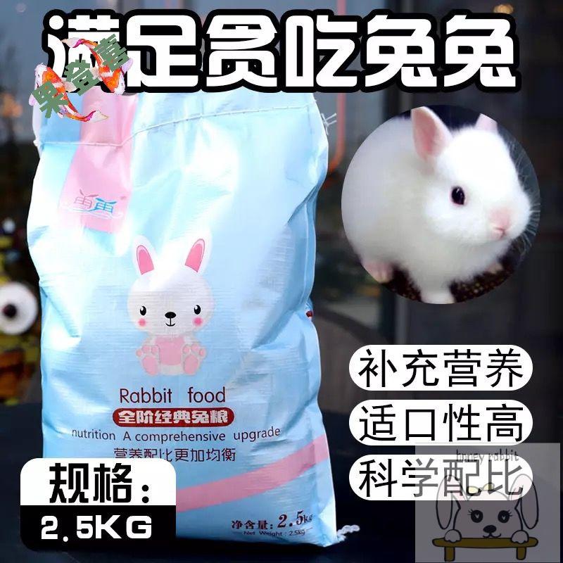 兔粮5斤幼兔成年家兔兔饲料宠物用品兔子饲料家养荷兰-猪饲料(果登喜旗舰店仅售16.2元)