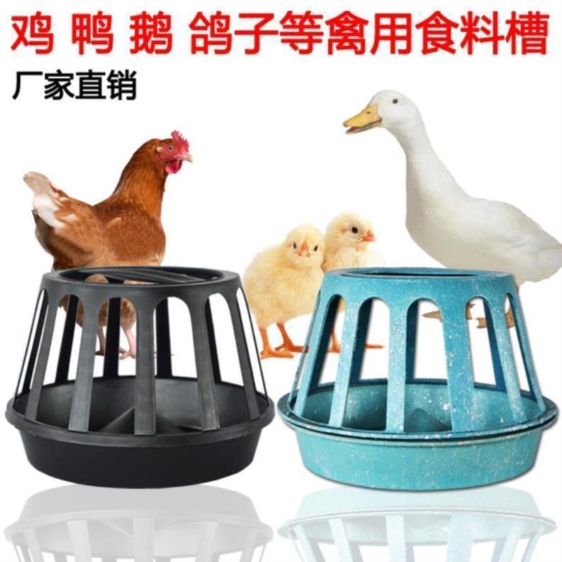 。鸭子圆形家用喂小鸡的食槽养殖场饲料桶饮食撒料槽防-鸡饲料(果登喜旗舰店仅售18.62元)