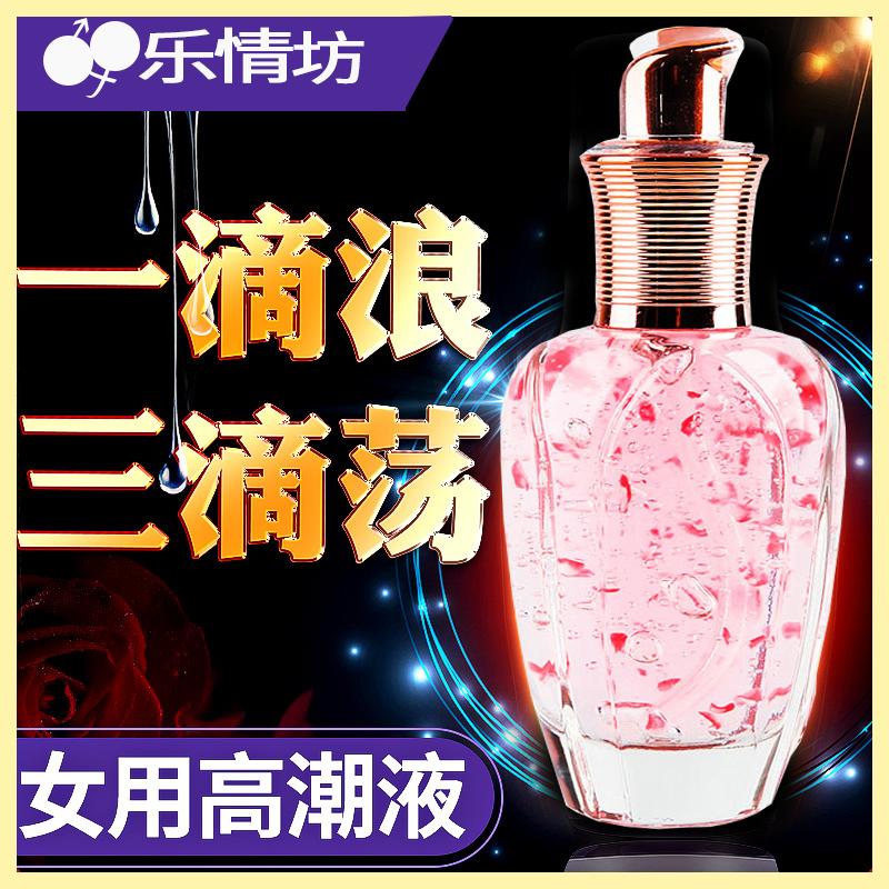 高潮液女性快感增强液防性冷淡润滑油神器喷剂女用房事私处性用品