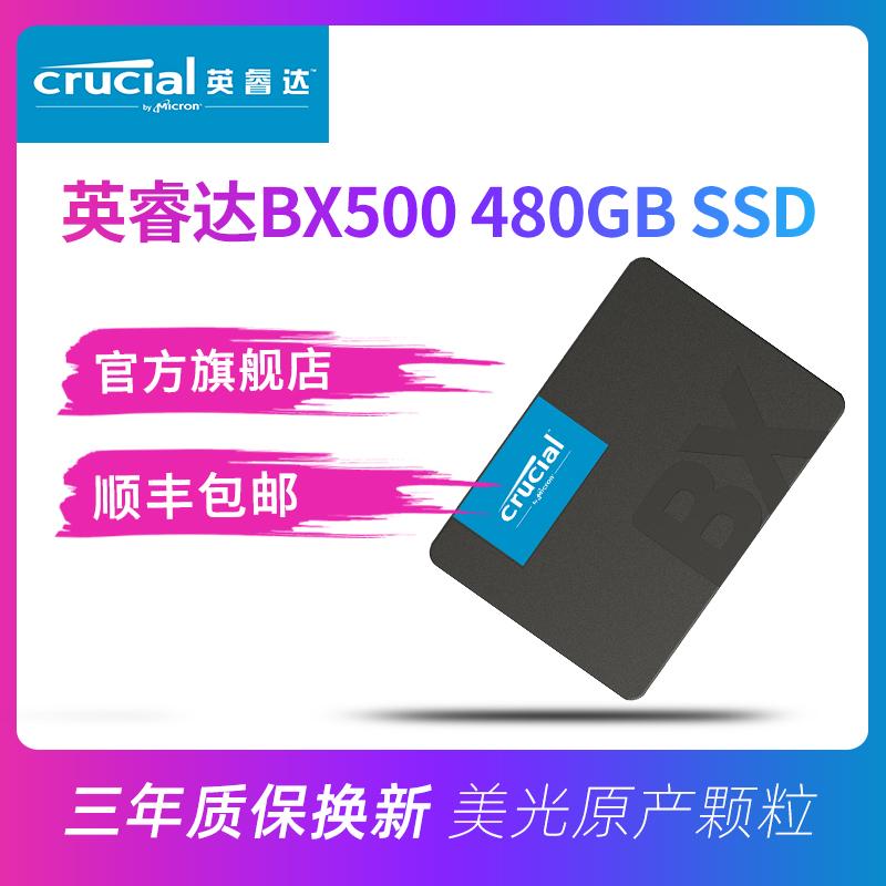 英睿达BX500 CRUCIAL镁光 SSD笔记本480G固态硬盘台式机电脑硬件