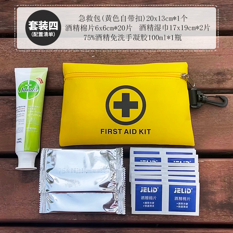 Primary school epidemic prevention supplies set outdoor first aid kit kindergarten emergency kit portable small medicine.