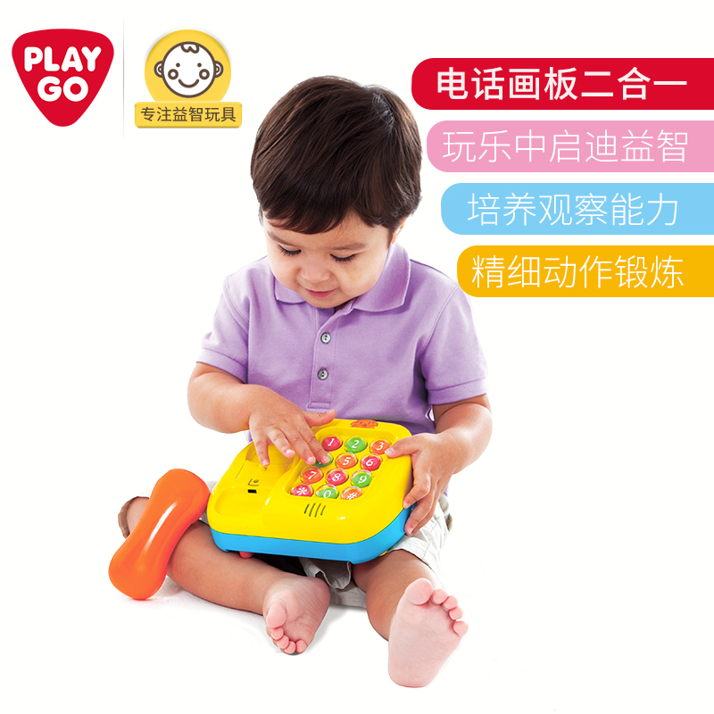 playgo贝乐高幼儿童电话画板二合一早教益智玩具1-2-3岁宝宝礼物,可领取15元天猫优惠券